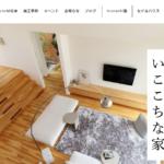 渋沢テクノ建設株式会社の口コミ・評判について調べてみました。